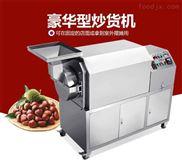 HH-50D-电加热不锈钢茶叶干燥炒货机