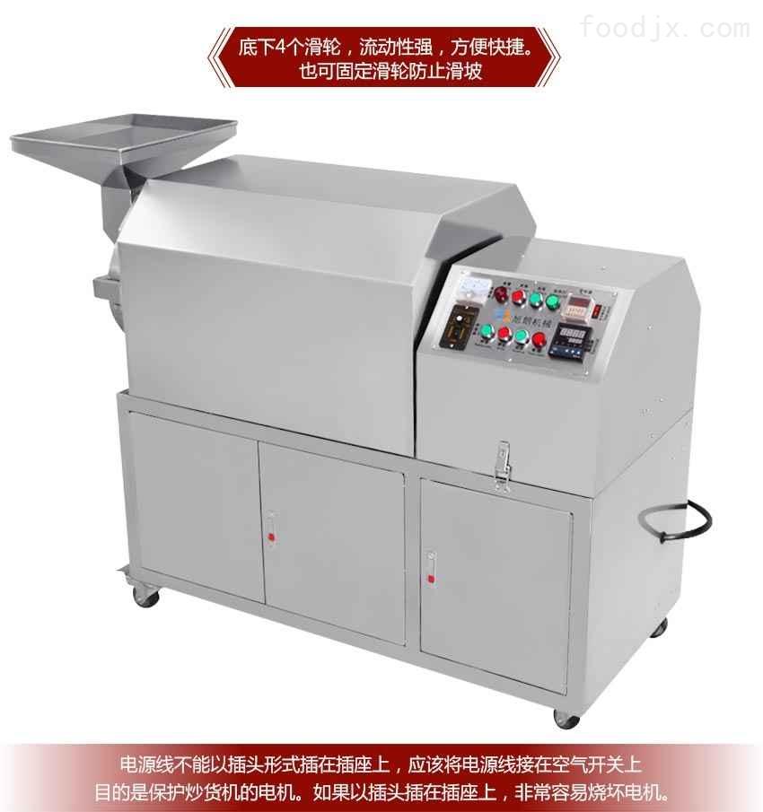 不锈钢电加热型豪华糖炒栗子设备|炒货机