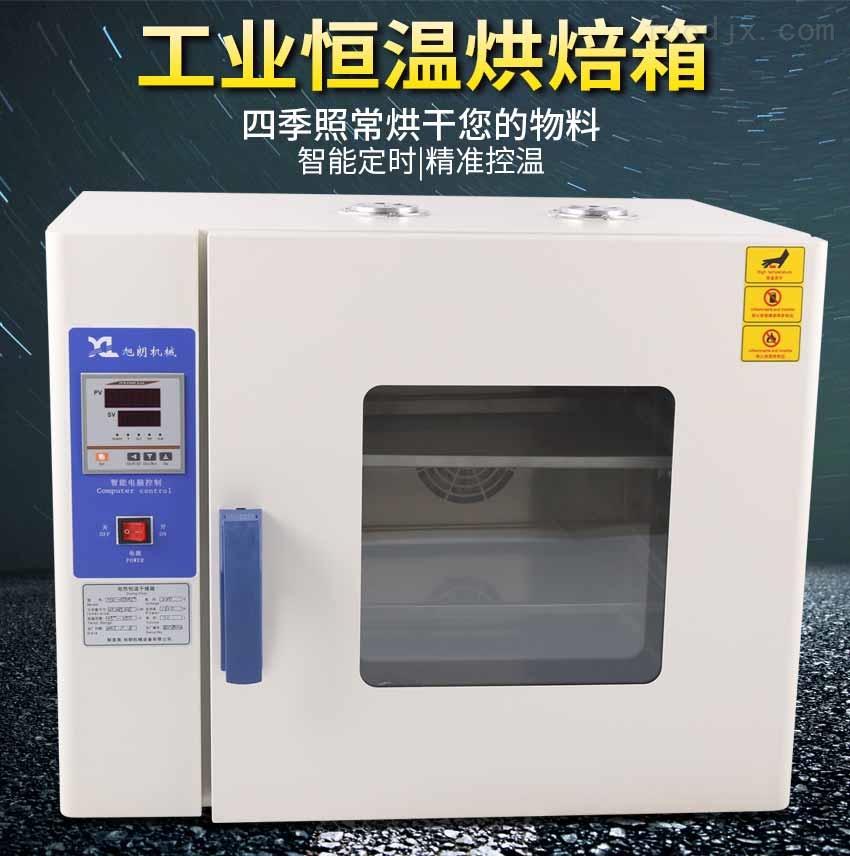 五谷杂粮水产品水果蔬菜烘干机烘箱-食品/食品通用设备