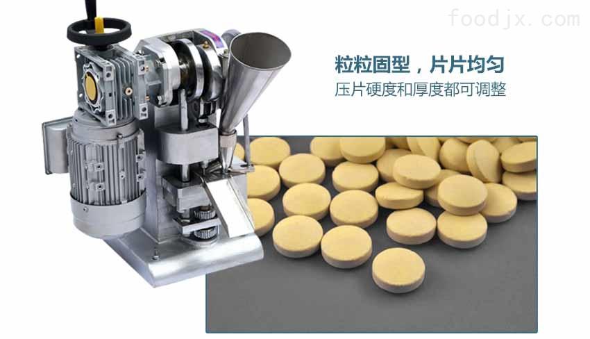 咖啡片压片机 【单冲压片机】广州旭朗厂家直销