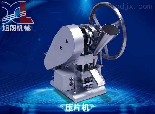 粉末压片机 小型压片机 电动压片机 厂家现货