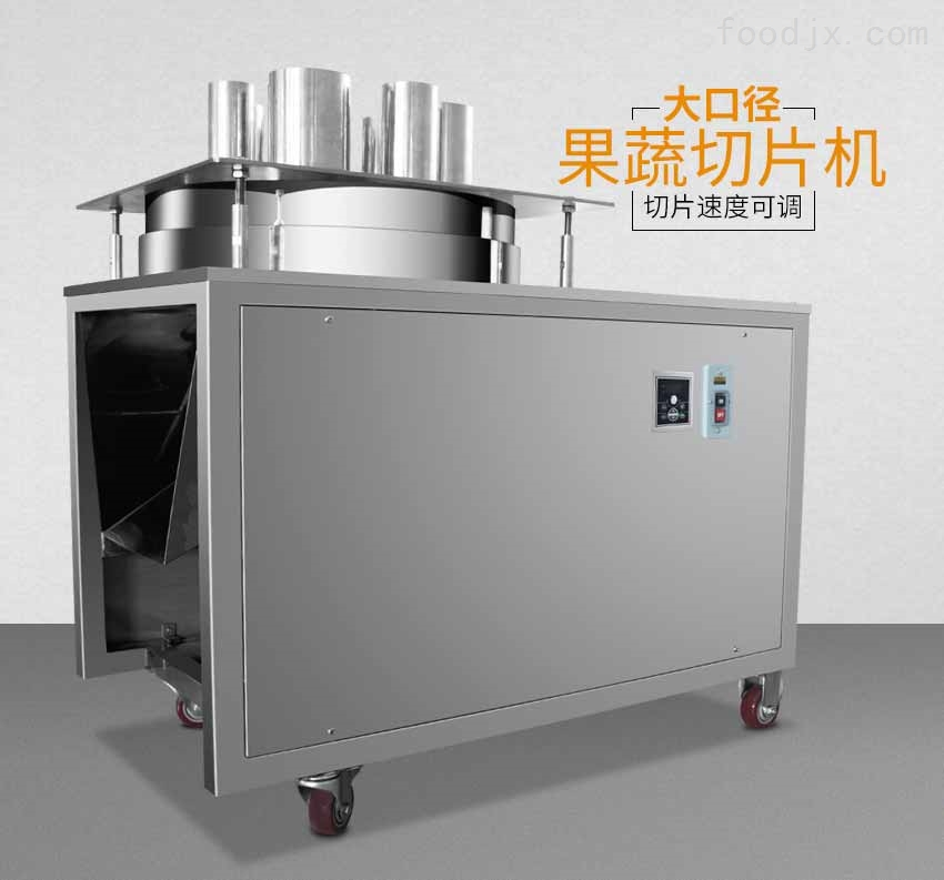 304不锈钢果蔬切片机,多功能土豆切片设备