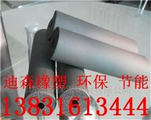 供应橡塑保温管壳厂家