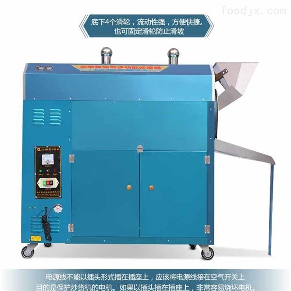 不锈钢全自动炒瓜子机铁质炒货机