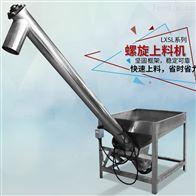 LXSL-1.5M不锈钢螺旋自动上料机 输送机厂家