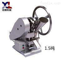 YP-1.5L广东小型单冲压片机 制片机厂家现货