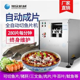 XZ-280A餐馆酸菜鱼店铺使用快速鱼肉切片机