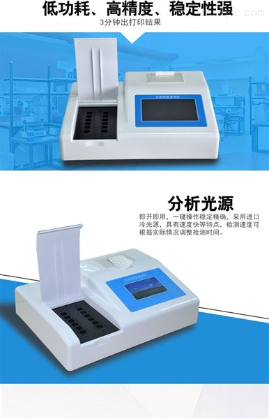 FX-NC16型农药残留检测仪