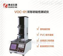 VOC-01热敏胶带环形初粘性测试仪