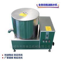 致富专用油炸食品脱油机 果蔬自动脱水机