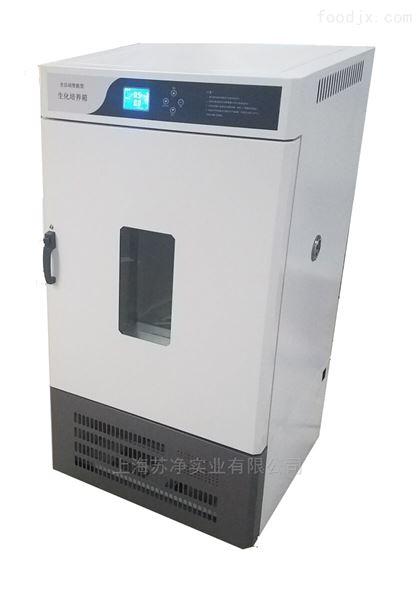 全自动恒温恒湿培养设备小型生化培养箱设备