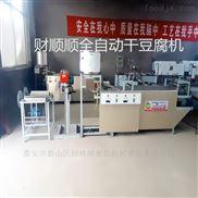 长春全自动干豆腐机生产线