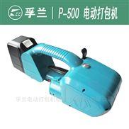从化充电式PET带捆包机 捆扎机专业生产