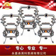 YKQW-花生油气动输送泵 芝麻油卫生级隔膜泵 玉米油食品级隔膜泵 橄榄油输送隔膜泵