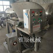花生米油炸锅蒸煮锅设备