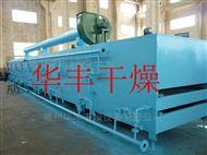 DW系列单层带式脱水烘干机