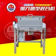 200升不锈钢粉体槽型卧式混合搅拌机
