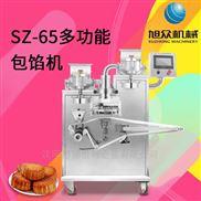 辽宁营口SZ-65型多功能包馅机多少钱月饼机