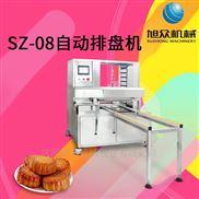 黑龙江SZ-08型月饼自动排盘机