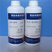 MBM杀菌剂 MBM防腐剂