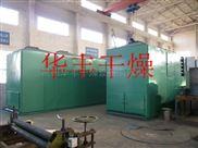 石油裂解催化剂专用干燥设备