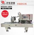 連續式高產能塑料盒鴨血豆腐灌裝封口機