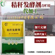 云南地區秸稈發酵劑代加工廠家