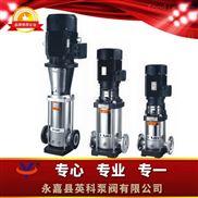 不銹鋼立式多級離心泵