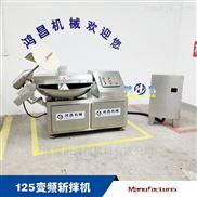 鸿昌125斩拌机厂家