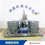 鸿昌果汁压榨机
