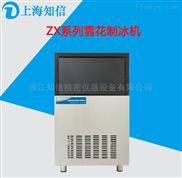 上海知信制冰机ZX-40X