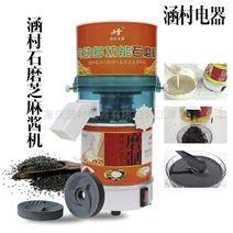 涵村多功能小型家用石磨芝麻酱机