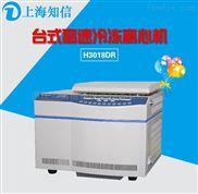 上海知信高速冷冻离心机 H3018DR