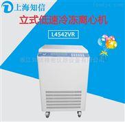 上海知信低速冷冻离心机 L4542VR