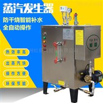 旭恩蒸汽厂家9kw电加热蒸汽发生器通用