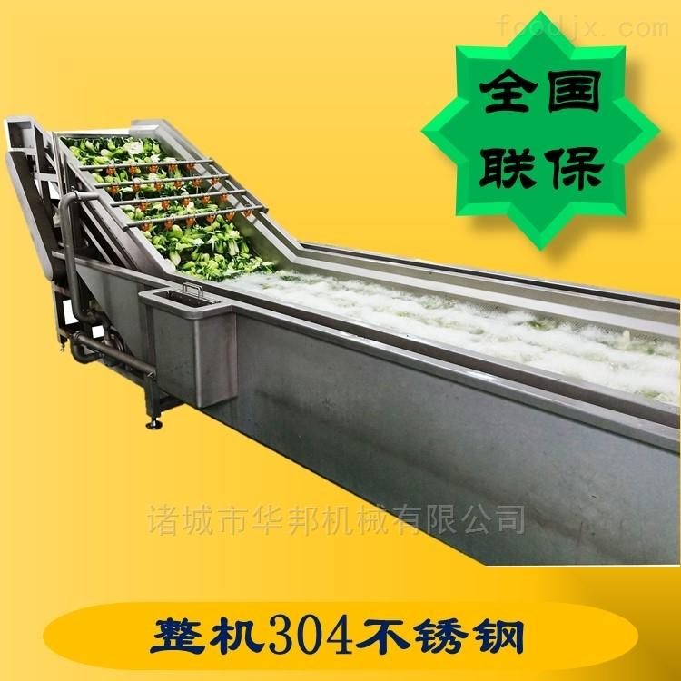 华邦供应 气泡式果蔬清洗机 食品机械厂家