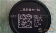 PLY-30W-江阴、宜兴标牌激光打标机公司