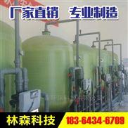 LS-CF-淄博林森提供纯水处理设备  除氟设备厂家