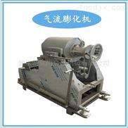 经久耐用的大型气流膨化机