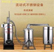 供应流动式外加工不锈钢酿酒的机器设备