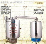 厂家直销节能高效家用100型不锈钢酿酒设备