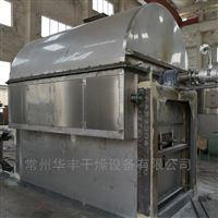 腐殖酸钠滚筒刮板烘干机