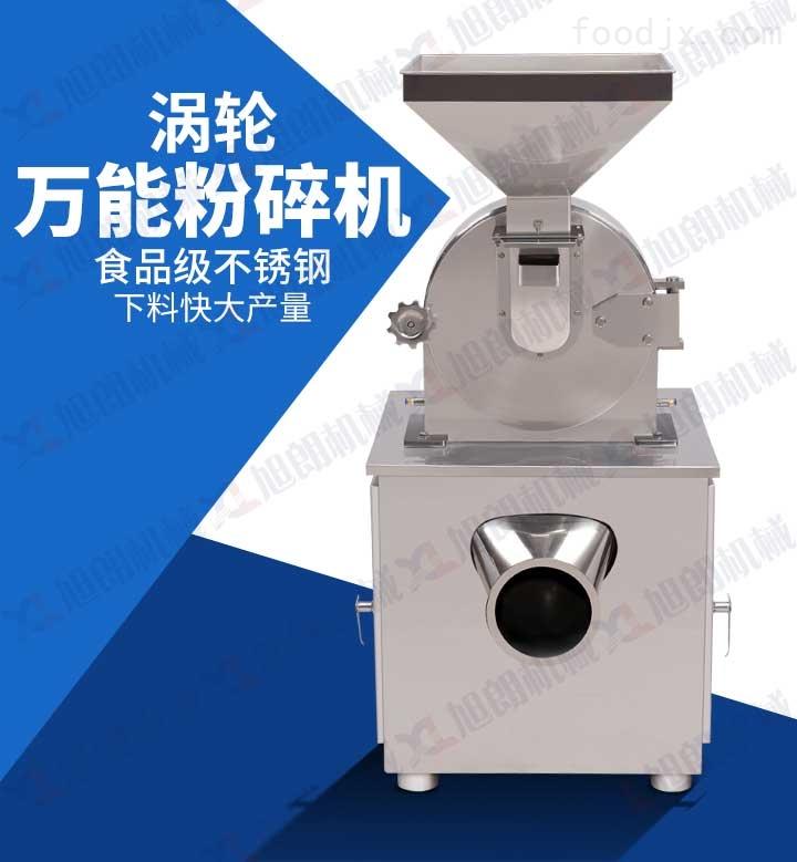 粉碎机-涡轮食品粉碎机,中药涡轮式粉碎机,不锈钢粉碎机