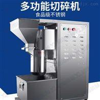 A230+广州不锈钢多功能切碎机 白糖粉碎机