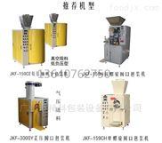 广州精科敞口全自动定量包装机
