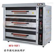 NFD-90FI-广州赛思达 豪华型电脑版电烤箱 面包店专用