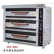 NFR-90HI-厂家直销豪华型三层九盘电脑版燃气烤箱