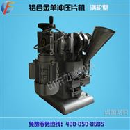 涡轮铝合金压片机
