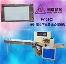 单片湿巾包装机械