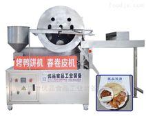 全自动烤鸭饼机、烙馍机、烤饼机